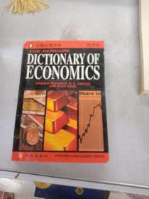 企鹅经济学词典:英文