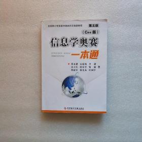 信息学奥赛一本通 C++版 第五版 附光盘