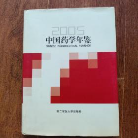 中国药学年鉴.2005