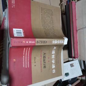 大道哲学通书·第1卷:大道运行论(书皮有小伤,不影响使用,看图。)