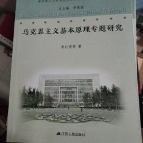 马克思主义基本原理专题研究****