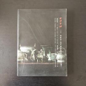 西泠印社2014秋季十周年庆典拍卖会(部分精品选)