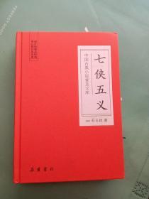 七侠五义/中国古典小说普及文库