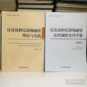 反洗钱和反恐怖融资法律制度实用手册+反洗钱和反恐怖融资理论与实践(2册合售)
