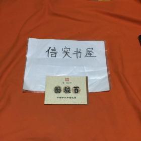 中国十大传世名画《百骏图》邮资连体明信片