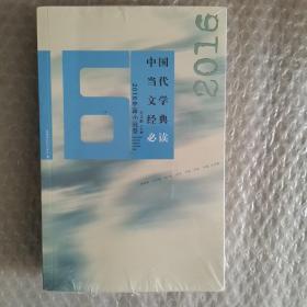 中国当代文学经典必读 2016中篇小说卷