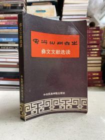 彝文文献选读——本书选编的章节均属彝语各方言区的彝文文献代表佳作,对每一章节的内容、文体、风格、种类都作了精心的选择。谨以此书把恢宏、深邃、神密的彝文文献向社会打开一个窗口,通过这个窗口让更多的人了解彝文文献这一中华民族之文化瑰宝,使更多的人对彝文文献有一概略的了解。