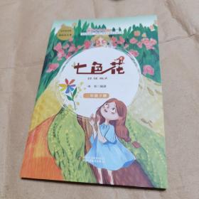 七色花(二年级下册)/快乐阅读吧统编小学语文教材必读丛书