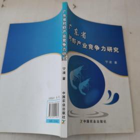 广东省对虾产业竞争力研究