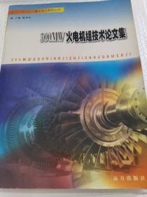 300MW  火电机组技术论文集