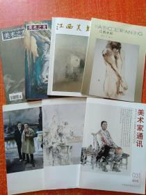 7册合售:美术之友2006年第6期+2008年第4期、江西美术2011年第3期、江西水彩2015年第1期、美术家通讯2014年第6期+2016年第3.4期