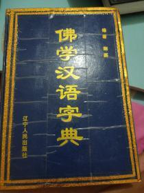 佛学汉语字典