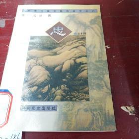 中华传统美德的故事之六