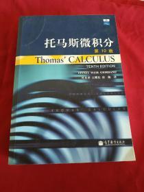托马斯微积分:第10版 含光盘