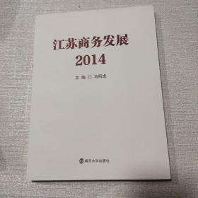 江苏商务发展(2014)