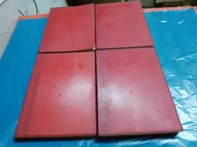 毛泽东选集【全四册】红胶皮版--1967年1印--统一版次