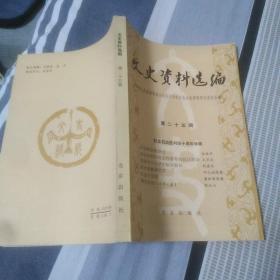 文史资料选编第25辑