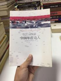 2011诗探索:中国年度诗人