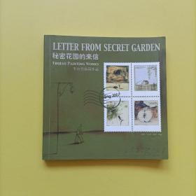 秘密花园的来信 韦尔乔绘画作品