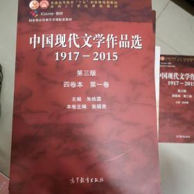 中国现代文学作品选1917—2015(第三版)(四卷本 第一卷)