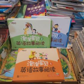新东方 泡泡宝贝英语故事阅读1-3 共三套合售(附2碟) 1缺故事导读+光盘
