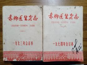 赤脚医生杂志  1973、1974年合订本(两本合售)