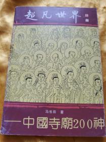 超凡世界中国寺庙200神