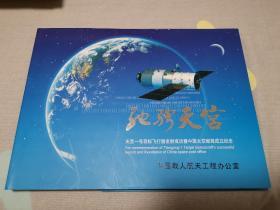 驰骋天宫,天宫一号发射成功暨中国太空邮局成立纪念册,载人航天工程办公室出品,有张柏楠、杨利伟亲笔签名封,2枚封,及多枚纪念邮票。800元,邮费25元