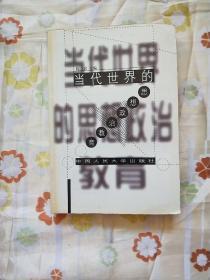 当代世界的思想政治教育 扉页和书口有字 品相如图