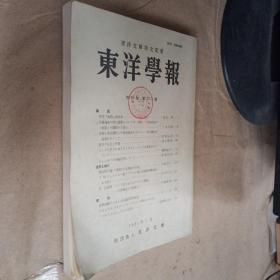 东洋学报 (第62卷 第3.4号)