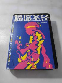 摇滚圣经:世界摇滚乐大辞典