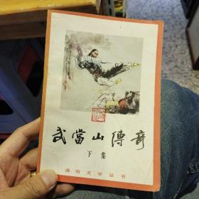 【一版一印】武当山传奇 下集 岳啸  山西人民出版社