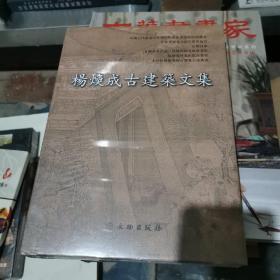 楊煥成古建築文集