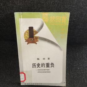 历史的重负:中国传统文化中的平均思想及其在社会经济发展中的作用