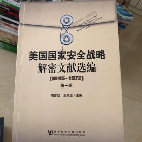 美国国家安全战略解密文献选编/1945~1972(第一册)