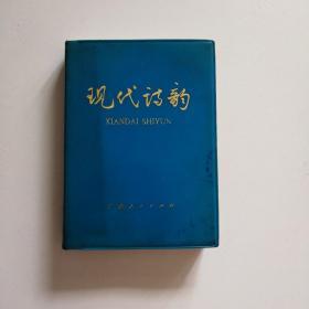 现代诗韵   (1975年一版一印)