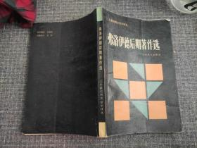 弗洛伊德后期著作选(二十世纪西方哲学译丛)