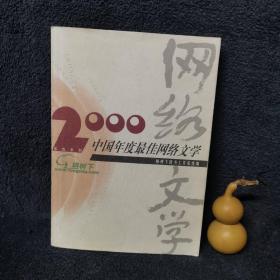 2000中国年度最佳网络文学