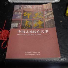 中国式摔跤在天津