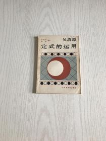 吴清源定式的应用 人民体育出版社