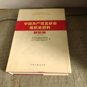 国共产党北京市组织史资料 : 1987~2010. 朝阳卷