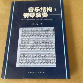 音乐结构与钢琴演奏
