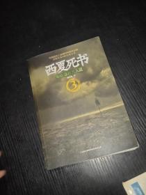 西夏死书3·中蒙边界无人区