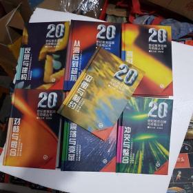 20世纪教育回顾与前瞻丛书  7本合售