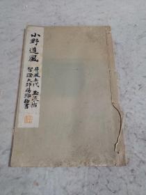 日本版《小野道风》—屏风土代、玉泉帖、智证大师赐号勒书,昭和八年(民国1933年)