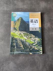 人教版   高一课本 英语 必修第一册
