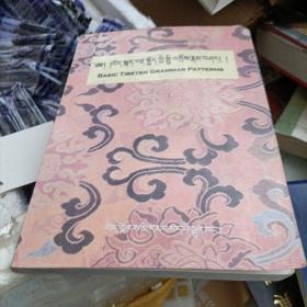 藏语语法基础格式藏英