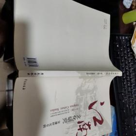 江南文化研究:宋濂研究专辑(第5辑)