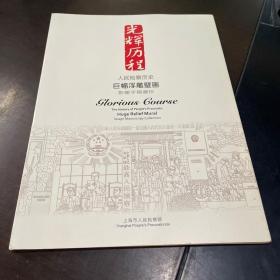 光辉历程 人民检察历史 巨幅浮雕壁画 影像手稿藏珍