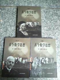 古今数学思想 二 三 四 3本合售   缺第1册原版内页干净馆藏